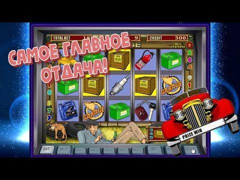 Игровой автомат GARAGE дал выиграть в казино вулкан! проверка слотов в действии