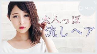 大人っぽ簡単流しヘア まつきりな編 ♡MimiTV♡ 松木里菜 検索動画 29