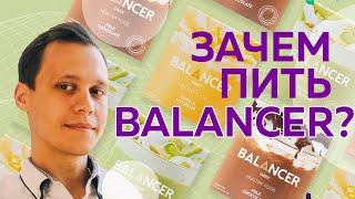 СРОЧНО К просмотру Коктейль BALANCER Гринвей балансер