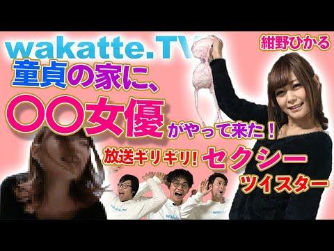 童貞の家に〇〇女優がやって来た!放送ギリギリ!セクシーツイスター【wakatte.TV】#39