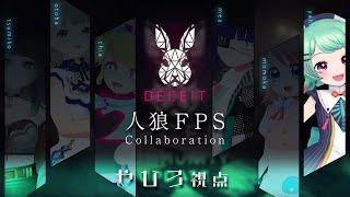 【Deceit】人狼…FPS…ムズッ!【やひろ視点】
