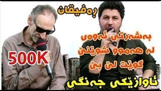 Ainadin w Hiwa Eraqi 2019 (Rafiqan) Danishtni Shabaz Namaly Track1 KORG Omid Tawsi