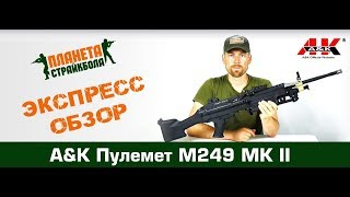 A&K Пулемет M249 MKII
