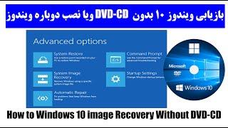 آموزش کامل بازیابی ویندوز ۱۰ بدون CD-DVD