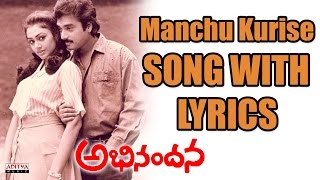 Manchu Kurise Velalo Full Song With Lyrics - Abhinandana Songs - Karthik, Shobana, Ilayaraja