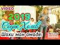 """Содик Холов 2019 """"Шахи ман Омаде""""Sodiq Kholov Bazmoro"""