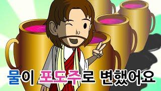[CTM] Bible Story (성경동화) 32. 물…