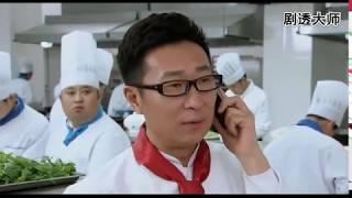 听到霸道大厨说要跟灰姑娘结婚了,后厨整个都沸腾了 thumbnail