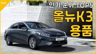 올뉴 K3 자동차 용품 추천 인기 순위 상품평 리뷰 튜…