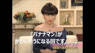 【悲惨】徹子の部屋 芸人殺しのキツい一言がヤバイー5選 3年間アメリカ...