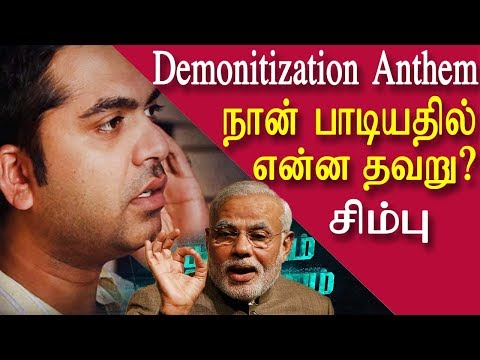 str | Demonetization Anthem: str gets police protection |  tamil news | tamil news | redpix