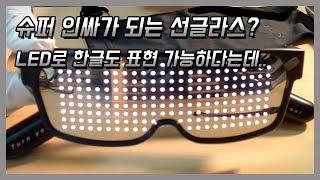 슈퍼 인싸가 되는 LED선글라스?