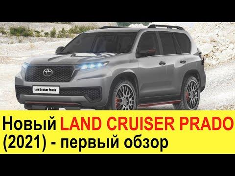 НОВЫЙ TOYOTA LAND CRUISER PRADO 2020-2021 (обзор) - убийца УАЗ Патриот и новой Нивы 4х4 2020