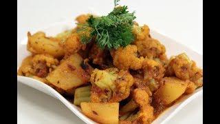 Aloo Gobhi Tamatar | Vegeratrian Recipes | Sanjeev Kapoor Khazana