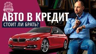 Брать ли кредит на машину? Автокредит или копить. Стоит ли брать машину в кредит /18+