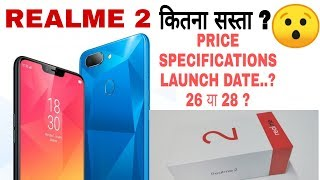 REALME 2 First Look (official) specifications, price and release date leaks कितना सस्ता ?