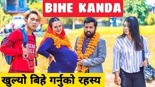 Bihe Kanda ||Nepali Comedy Short Film || Local Production || September 2020