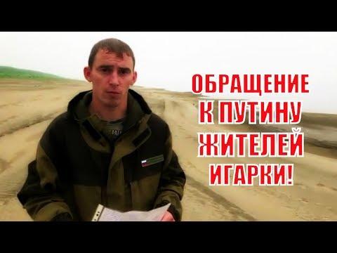 Жители Игарки записали открытое видеообращение к президенту Путину!