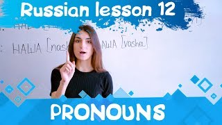 12 Russian Lesson / Pronouns / Learn Russian with Irina