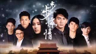 五月天步步完整版 電視劇「步步驚情」主题曲