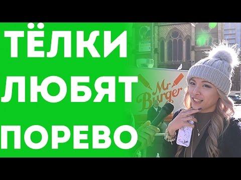 Девушки Признались - Мы Тоже Любим Порно Фильмы (Пранк На Русском 2015)