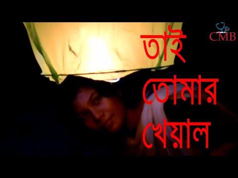Tai Tomar kheyal | Boro Chele I Music Video I Bangla New Romantic Song 2017