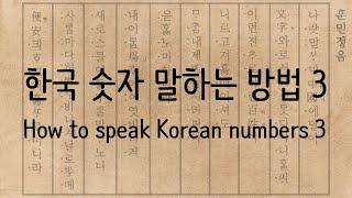 8-4. How to speak Korean numbers 3
