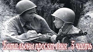 Батальоны просят огня  часть 5 .Военные истории . Великой Отечественной войны .