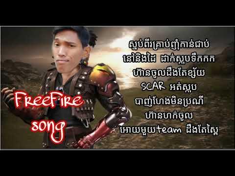 Download FREE FRIR SONG krmer
