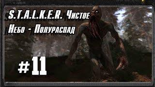 S.T.A.L.K.E.R. Чистое Небо - Полураспад #11 (Опасный Лиманск)