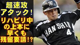 阪神タイガースが上本博紀選手に対し、複数年契約のオファーを出す事が...