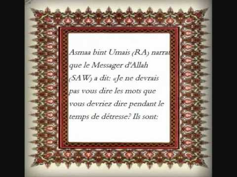 douahs invocations pour faciliter le bonheur youtube - Invocation Islam Mariage