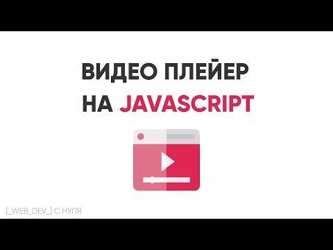 Делаем плейер видео на JavaScript. JavaScript Video Player