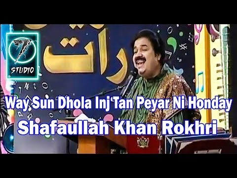 Way Sun Dhola Inj Tan Peyar Ni Honday - Shafaullah Khan Rokhri