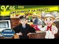 Дженнифер на работе Ресторан в многодетной семье Покупки еда Семья Савченко mp3