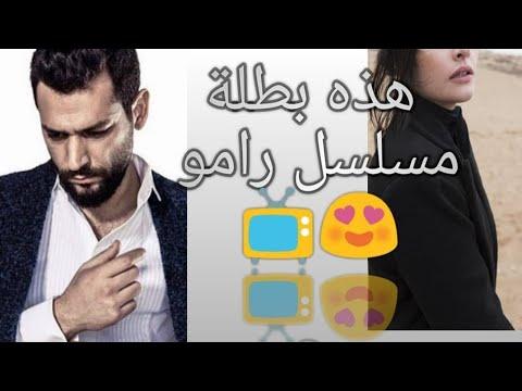 مسلسل رامو الجديد للممثل مراد يلدريم واخيرا هذه شريكته