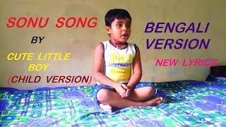 SONU SONG  CHILD VERSION || BENGALI VERSION || NEW LYRICS || VIRAL VIDEO || MUST WATCH ||