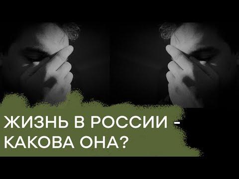 Так ли хорошо жить в России, как об этом говорят — Гражданская оборона