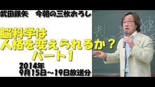 武田鉄矢今朝の三枚おろし2014年9月15日~9月19日放送分より エレーヌ ...