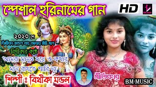 GORVE THEKE KOTHA DILI || গর্ভে থেকে কথা দিলি গাইবি হরিনাম || BITHIKA MONDAL