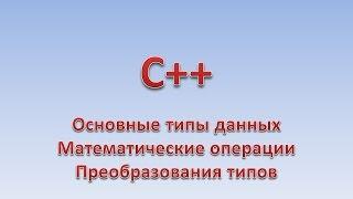 C++. Типы данных. Математические операции