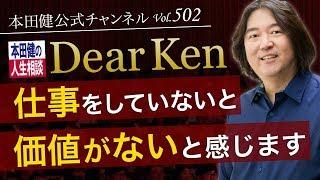 第502回「仕事をしていないと価値がないと感じます」本田健の人生相談 ~Dear Ken~   KEN HONDA  