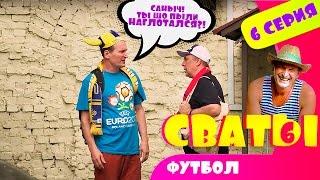 Сериал Сваты 6 й сезон 6 я серия Домик в деревне Кучугуры комедия смотреть онлайн HD