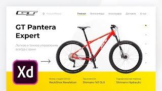 Спид Aрт в Adobe XD | Дизайн сайта GT Bicycles