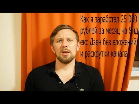 Как я заработал 25 000 рублей за месяц на Яндекс Дзен без вложений и раскрутки канала