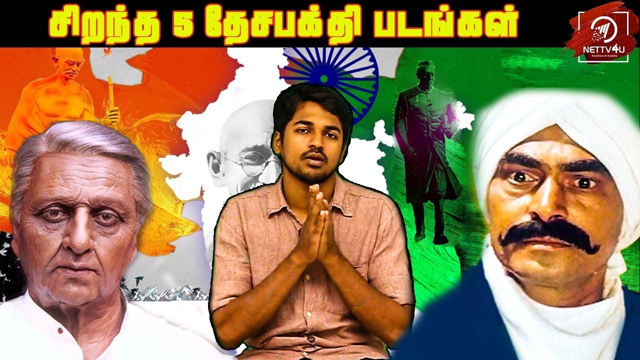 Top 5 Patriotic Movies In Tamil Cinemas   Independence Day