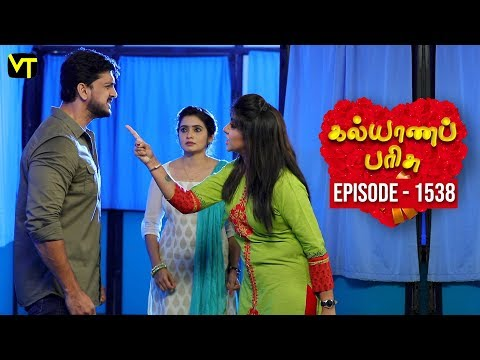 Heart Vs Mind Episode 3 @http://bit.ly/NoMorePollachi Kalyana Parisu Tamil Serial Latest Full Episode 1540 Telecasted on 28 March 2019 in Sun TV. Kalyana Parisu ft. Arnav, Srithika, Sathya Priya, Vanitha Krishna Chandiran, Androos Jessudas, Metti Oli Shanthi, Issac varkees, Mona Bethra, Karthick Harshitha, Birla Bose, Kavya Varshini in lead roles. Directed by P Selvam, Produced by Vision Time. Subscribe for the latest Episodes - http://bit.ly/SubscribeVT  Click here to watch :   Kalyana Parisu Episode 1539 - https://youtu.be/wKmWLlK1Puc  Kalyana Parisu Episode 1538 - https://youtu.be/VqemiwrlOsw  Kalyana Parisu Episode 1537 - https://youtu.be/SxEoQikey1Q  Kalyana Parisu Episode 1536 - https://youtu.be/ZNJz972ldyw  Kalyana Parisu Episode 1535 - https://youtu.be/sLR2QrHLfTg  Kalyana Parisu Episode 1534 - https://youtu.be/8tKgaTHkBnk  Kalyana Parisu Episode 1533 - https://youtu.be/IcZcmRjNKws  Kalyana Parisu Episode 1532 - https://youtu.be/OZcD3hFFQog  Kalyana Parisu Episode 1531 - https://youtu.be/Ri7UEuh9i3c  Kalyana Parisu Episode 1530 - https://youtu.be/UslhiSHys2Q    For More Updates:- Like us on - https://www.facebook.com/visiontimeindia Subscribe - http://bit.ly/SubscribeVT