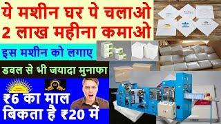 New Business Idea 2018 | Tissue Paper Making Business, Napkin Making Machine | New Business