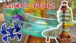 요괴메카드 워터파크 만들기 (핵꿀맛) ☆장덕대