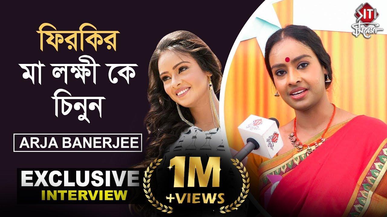 ফ রক র ম লক ষ ম ক চ ন ন Exclusive Interview Arja Banerjee Phirki Zee Bangla Serial Youtube